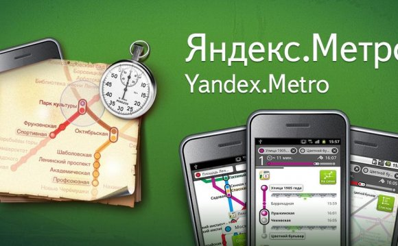 Яндекс.Метро - интерактивная
