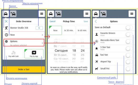 Как заказать такси онлайн в